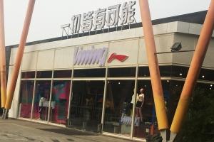 """从连年亏损到""""火力全开"""",李宁公司为迈向数字化零售做了哪些事?"""