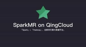 青云QingCloud全新双引擎大数据服务SparkMR正式上线