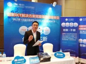 中企通信综合创新ICT服务有力护航金融行业转型与发展