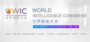 世界智能大会(现场直击)