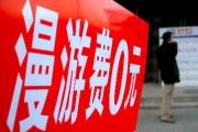 消息称京津冀手机长途漫游费8月取消 只待批复