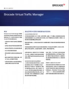 BROCADE博科 Virtual Traffic Manager