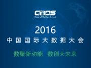 2016中国国际大数据大会