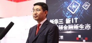 新华三CEO于英涛:新华三立志为金融行业保驾护航