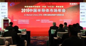 2016中国半导体市场年会:从《中国制造2025》中看发展