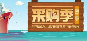 采购季第三期:中国本土厂商发力关键领域-至顶网