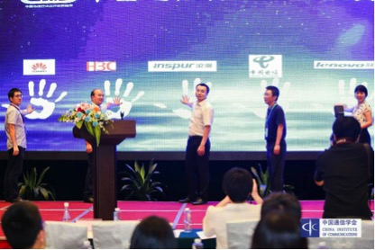 中国通信学会信息通信网络技术委员会2017年年会成功举办,三大分论坛聚焦行业热点精彩纷呈