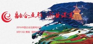2016中国企业互联网大会