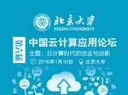 第六届中国云计算应用论坛