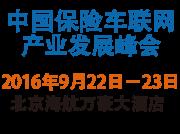 中国保险车联网产业发展峰会