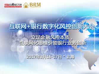 互联网+银行数字化风控创新大会