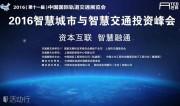 2016中国智慧交通投资峰会