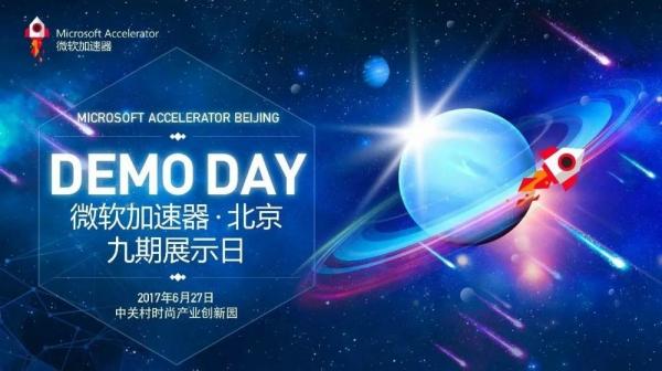 微软加速器·北京第九期展示日 构建企业融通创新生态格局
