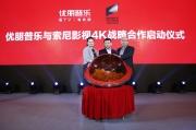 里程碑事件达成 优朋普乐正式引入国内首批4K大片