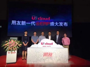 看好成长型企业 用友发布新一代云ERP U8 cloud