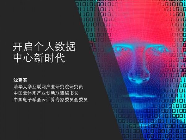 开启个人数据中心新时代