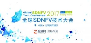 2017全球SDNFV技术大会倒计时 大会完整日程曝光!
