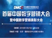 首届中国数字营销大会