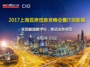 2017 上海首席信息官峰会暨IT创新展