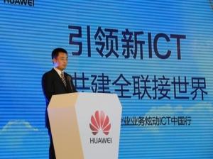 2016华为企业业务中国ICT巡展北京站成功举办
