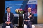 AVEVA发布大中华区新战略,将持续对中国投资