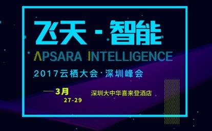 云栖大会·深圳峰会3月29日开幕 智能医疗、智能制造成关注焦点