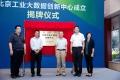北京四年建10-20个工业大数据创新中心 迎接工业革命挑战