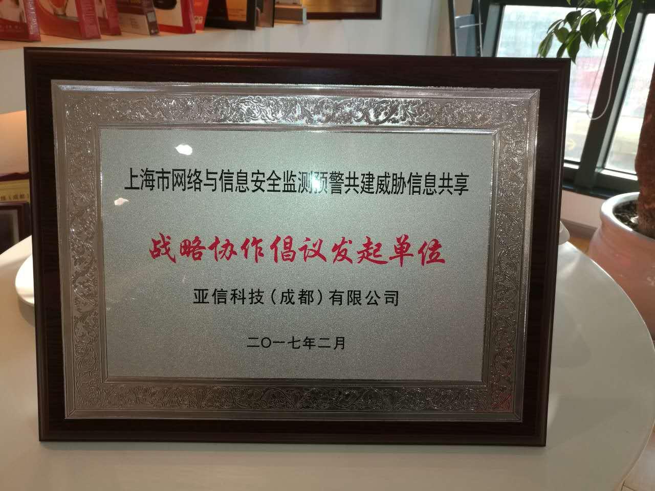 亚信安全成为 上海网络与信息安全监测预警平台 首批发起单位