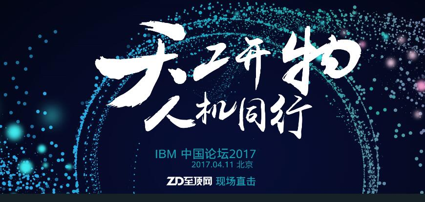 天工开物人机同行 - IBM 论坛 2017 - 与您畅谈人工智能