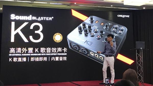 """锁定K歌直播市场 创新科技Sound Blaster K3外置声卡""""放大招"""""""