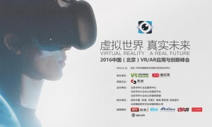 虚拟世界,真实未来―2016中国(北京)VR/AR应用与创新峰会