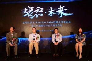 "Rancher Labs携手东网发布""容器+虚拟化""双引擎超融合平台HOR"