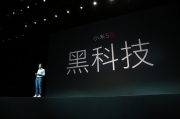 小米发布会:新产品是手机和电视 关键字是黑科技