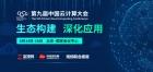 第九届中国云计算大会(现场直击)