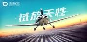 滴滴上线飞机试乘试驾服务 北京杭州西安用户可免费体验