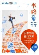 """亚马逊Kindle携手中国扶贫基金会发起""""书路计划"""""""