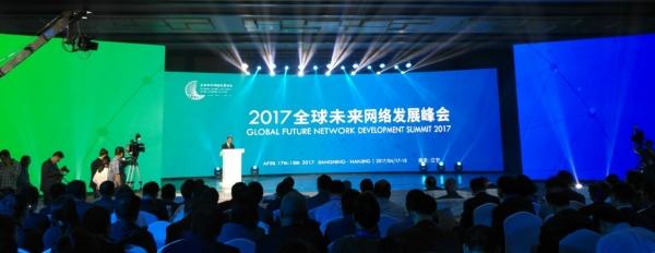 新华三亮相2017全球未来网络发展峰会 释放未来网络技术风向