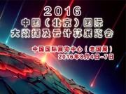 DT+Cloud-NETech 2016中国国际大数据及云计算展览会
