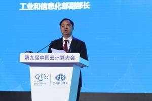 工业和信息化部副部长陈肇雄:对云计算产业发展的四点希望