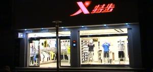 特步CIO唐坤军:实体经济下滑是伪命题,行业零售额仍在持续增长