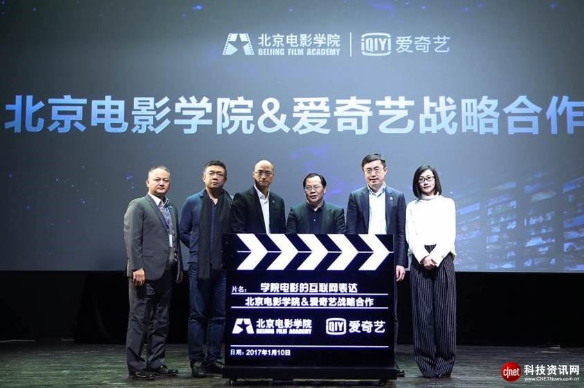 爱奇艺和北京电影学院合作的背后,导演创作的一条捷径