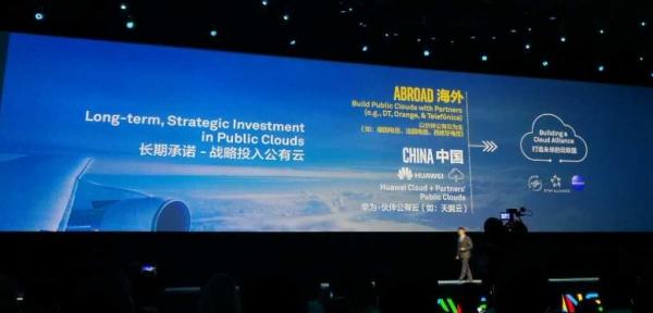 """华为轮值CEO郭平:打造华为云的过程是""""修身养性平天下""""的过程"""