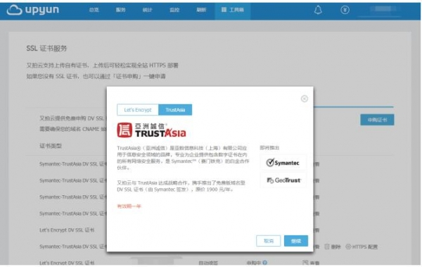 又拍云联合赛门铁克,推出免费SSL证书