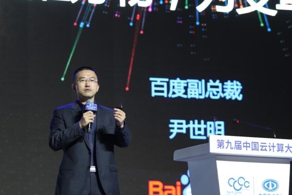 百度尹世明:百度ABC+IoT赋能各行各业