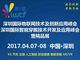 CIWTF深圳国际物联网技术及创新应用峰会