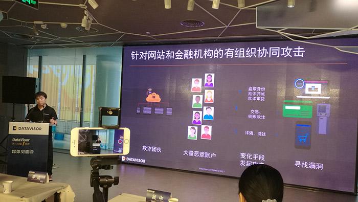 DataVisor进入中国一周年 引入人工智能引擎保护20亿用户抵御欺诈威胁