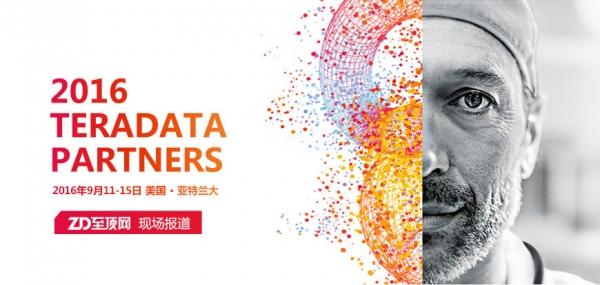 2016 Teradata Partners—ZD至顶网现场直击