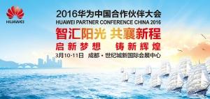 智汇阳光 共襄新程 启新梦想 铸新辉煌――2016华为中国合作伙伴大会