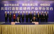 中科创达与高通成立合资企业 入驻重庆仙桃数据谷