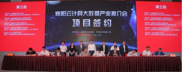 华为企业云携手襄阳举办云计算大数据产业推介会,推进云计算大数据产业发展